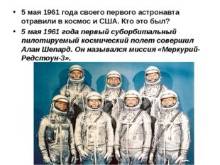 5 мая 1961 года своего первого астронавта отравили в космос и США. Кто это бы