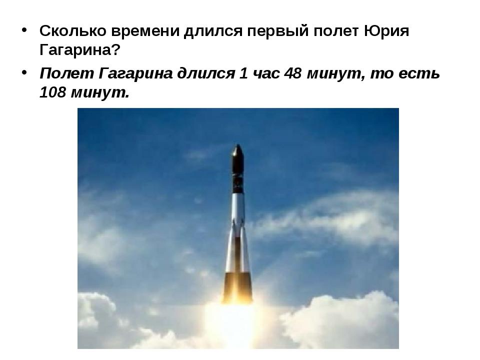Сколько времени длился первый полет Юрия Гагарина? Полет Гагарина длился 1 ча...