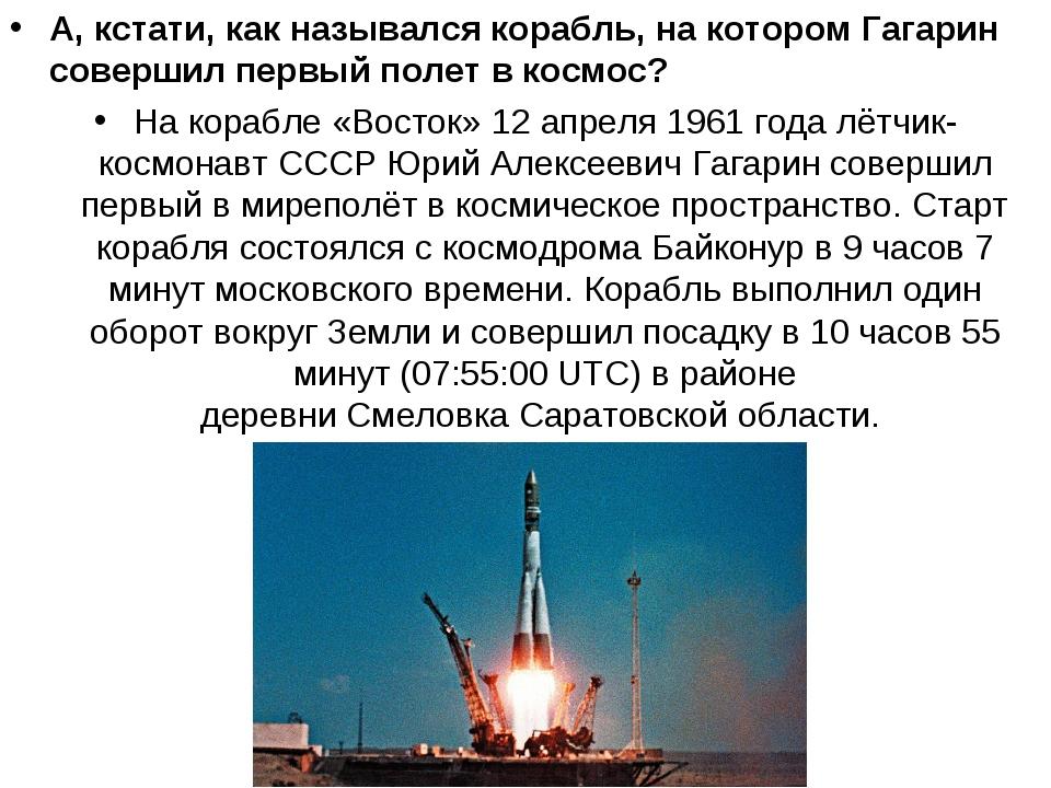 А, кстати, как назывался корабль, на котором Гагарин совершил первый полет в...