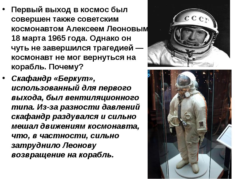 Первый выход в космос был совершен также советским космонавтом Алексеем Леоно...