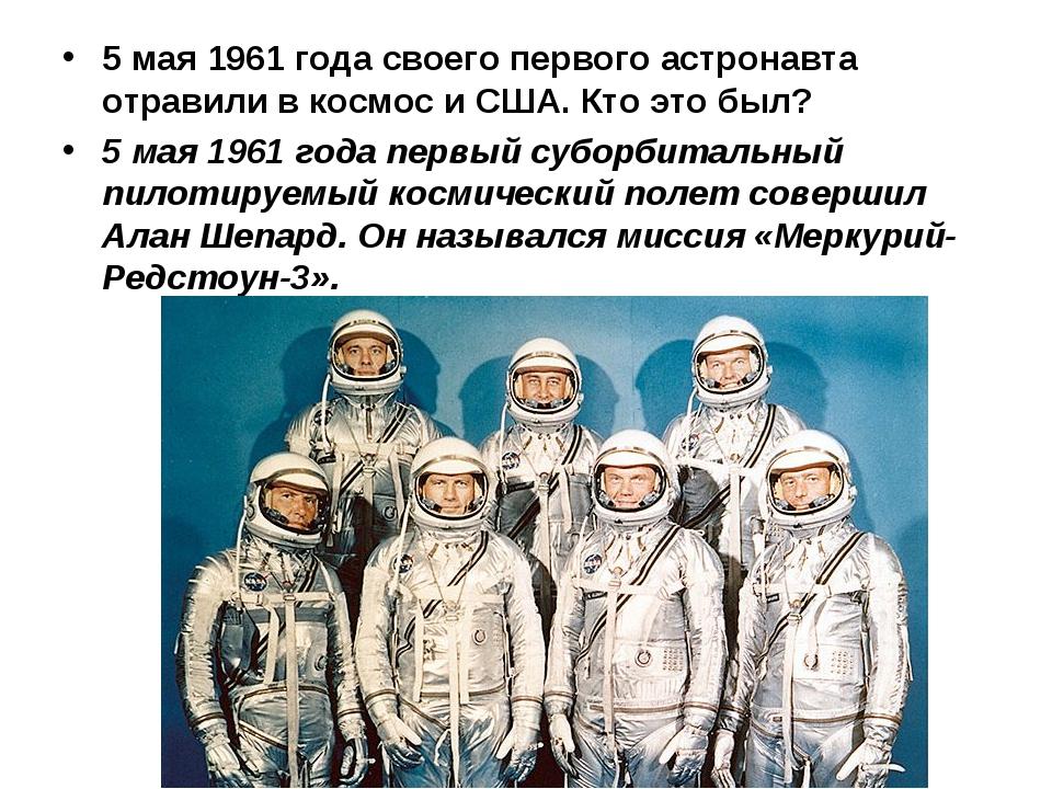 5 мая 1961 года своего первого астронавта отравили в космос и США. Кто это бы...
