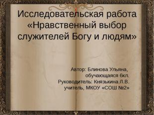 Исследовательская работа «Нравственный выбор служителей Богу и людям» Автор: