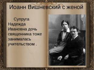 Иоанн Вишневский с женой Супруга Надежда Ивановна дочь священника тоже занима