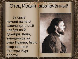 Отец Иоанн заключённый За срыв лекций на него завели дело с 19 ноября по 2 де