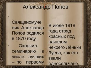 Александр Попов Священомученик Александр Попов родился в 1870 году. Окончил с