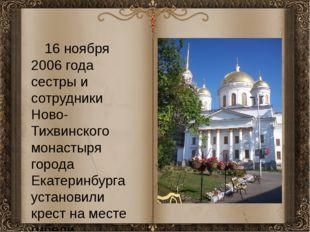 16 ноября 2006 года сестры и сотрудники Ново-Тихвинского монастыря города Ек