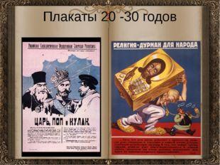 Плакаты 20 -30 годов