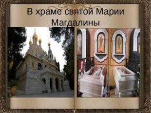 В храме святой Марии Магдалины