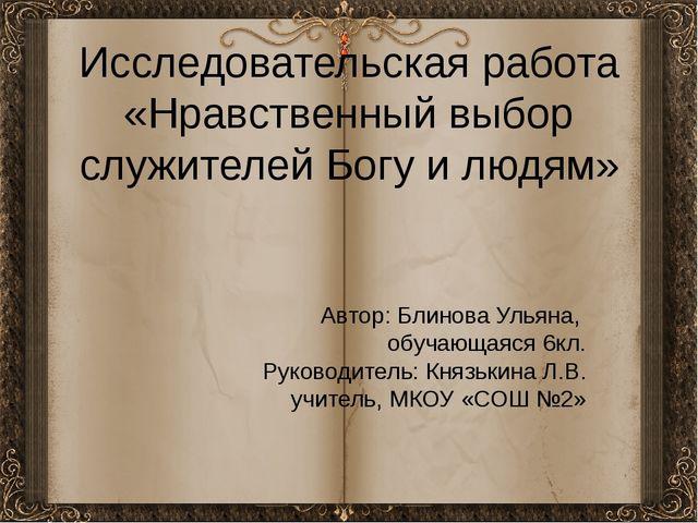 Исследовательская работа «Нравственный выбор служителей Богу и людям» Автор:...