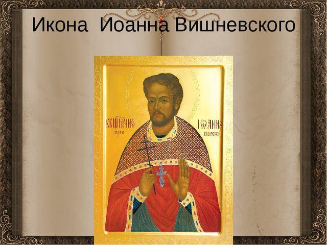 Икона Иоанна Вишневского