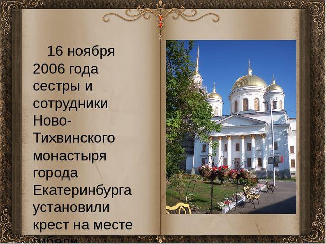 16 ноября 2006 года сестры и сотрудники Ново-Тихвинского монастыря города Ек...