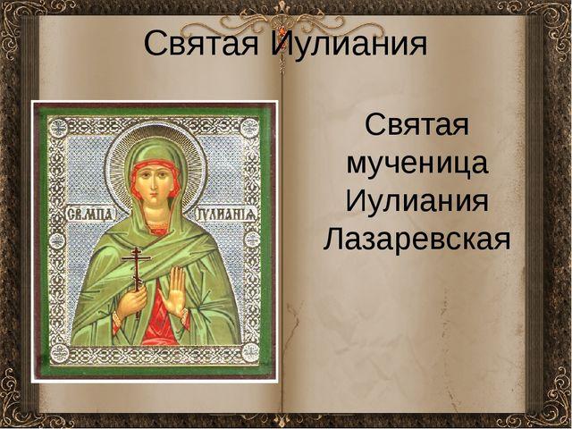 Святая Иулиания Святая мученица Иулиания Лазаревская