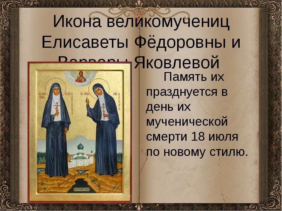 Икона великомучениц Елисаветы Фёдоровны и Варвары Яковлевой Память их праздну...