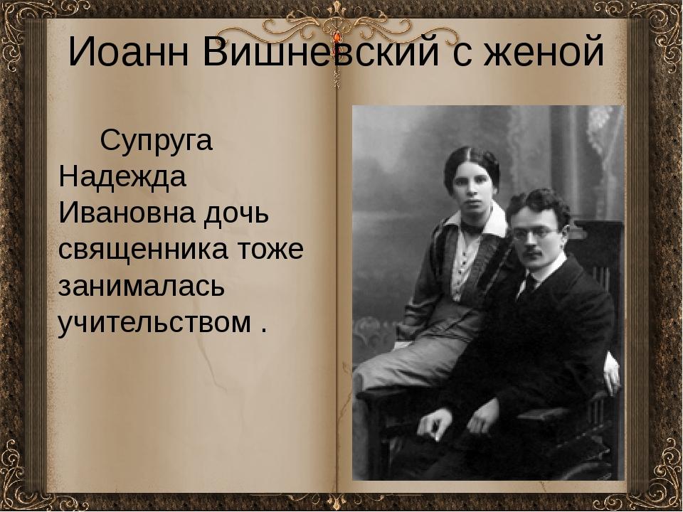 Иоанн Вишневский с женой Супруга Надежда Ивановна дочь священника тоже занима...