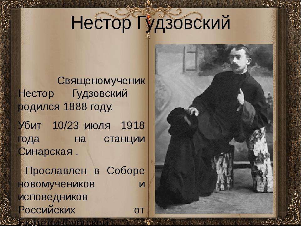 Нестор Гудзовский Священомученик Нестор Гудзовский родился 1888 году. Убит 10...