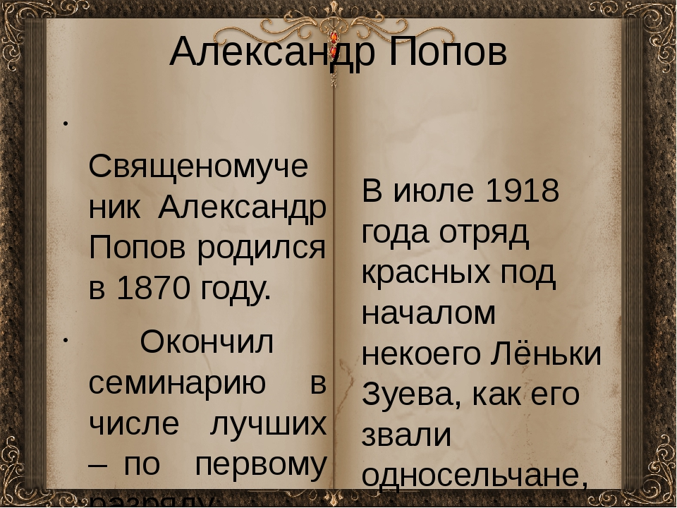 Александр Попов Священомученик Александр Попов родился в 1870 году. Окончил с...