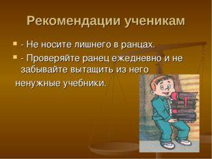 Рекомендации ученикам - Не носите лишнего в ранцах. - Проверяйте ранец ежедне