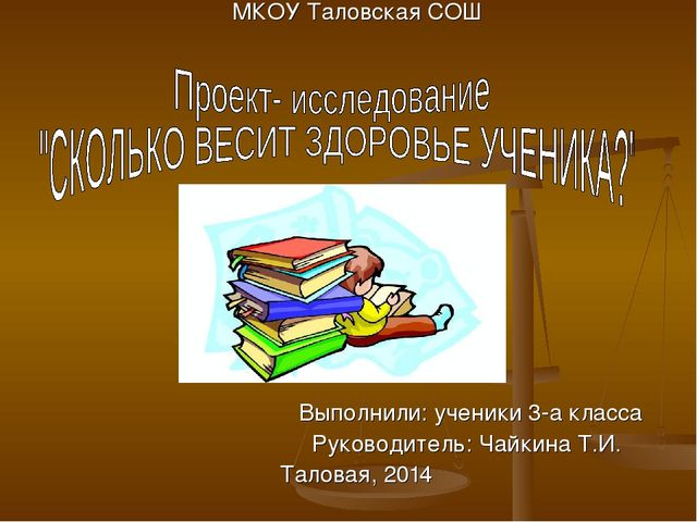 МКОУ Таловская СОШ Выполнили: ученики 3-а класса Руководитель: Чайкина Т.И....
