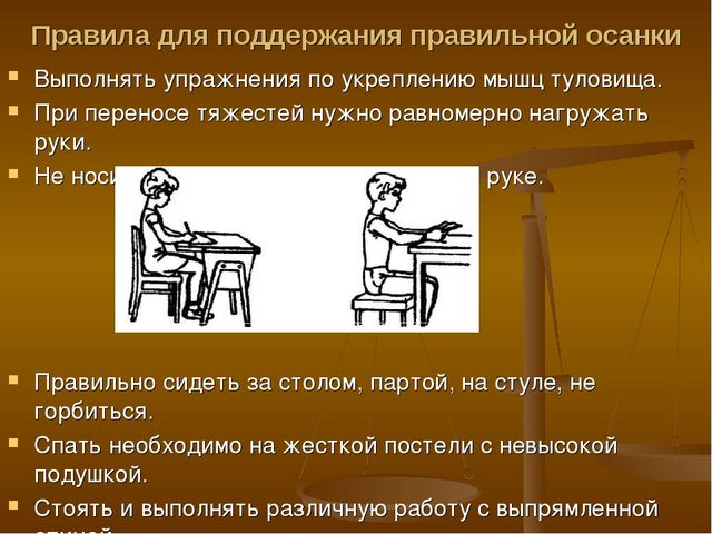 Правила для поддержания правильной осанки Выполнять упражнения по укреплению...