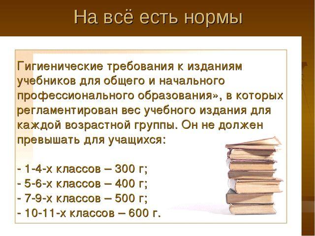На всё есть нормы Гигиенические требования к изданиям учебников для общего и...