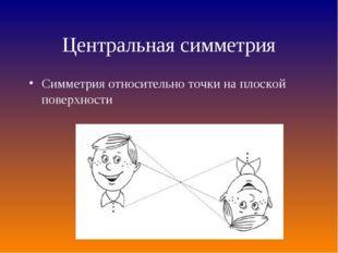 Центральная симметрия Симметрия относительно точки на плоской поверхности