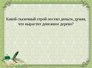 БУРАТИНО Д