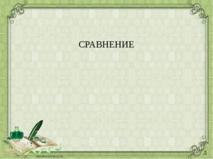 СРАВНЕНИЕ Д