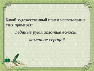 Этот поэт родился 6 июня 1799 года, учился в Царскосельском лицее, автор «По