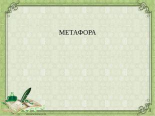 МЕТАФОРА Д