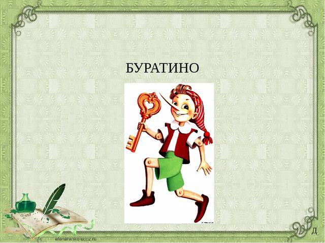 АЛЕКСАНДР СЕРГЕЕВИЧ ПУШКИН Д