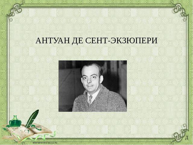 И.А.Крылов «Осел и Соловей» Д
