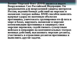 Военно-Морской Флот (ВМФ) является видом Вооруженных Сил Российской Федерации