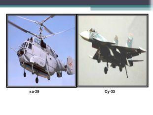 ка-29 Су-33