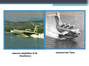 самолет-амфибия А-40 Альбатрос экраноплан Лунь