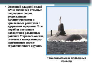 Основной ударной силой ВМФ являются атомные подводные лодки, вооруженные балл
