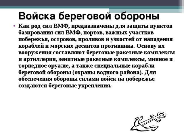 Войска береговой обороны Как род сил ВМФ, предназначены для защиты пунктов ба...