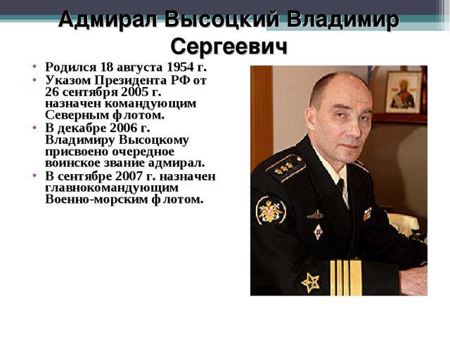 Адмирал Высоцкий Владимир Сергеевич Родился 18 августа 1954 г. Указом Президе...