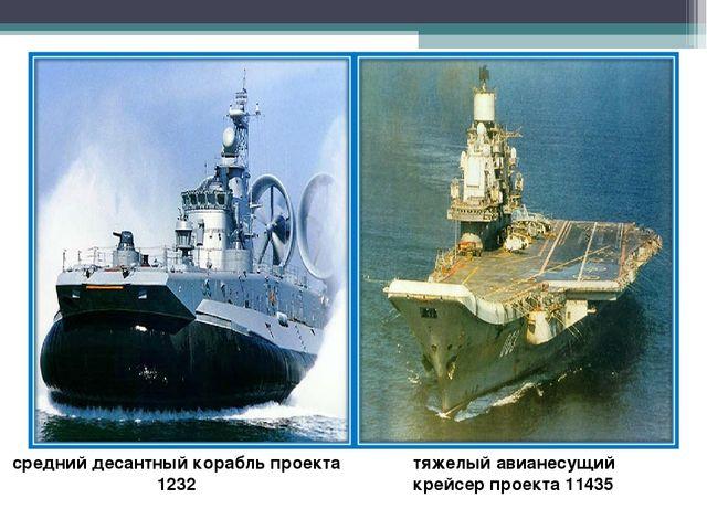 средний десантный корабль проекта 1232 тяжелый авианесущий крейсер проекта 11...