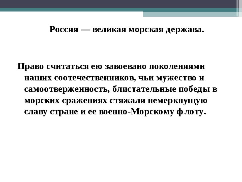 Россия — великая морская держава. Право считаться ею завоевано поколениями н...
