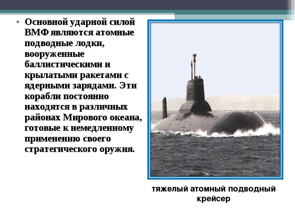 Основной ударной силой ВМФ являются атомные подводные лодки, вооруженные балл...