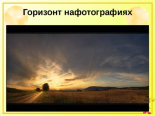 Горизонт нафотографиях