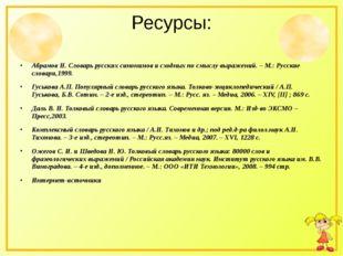 Ресурсы: Абрамов Н. Словарь русских синонимов и сходных по смыслу выражений.