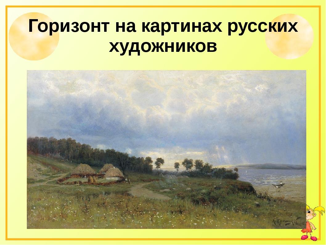 Горизонт на картинах русских художников