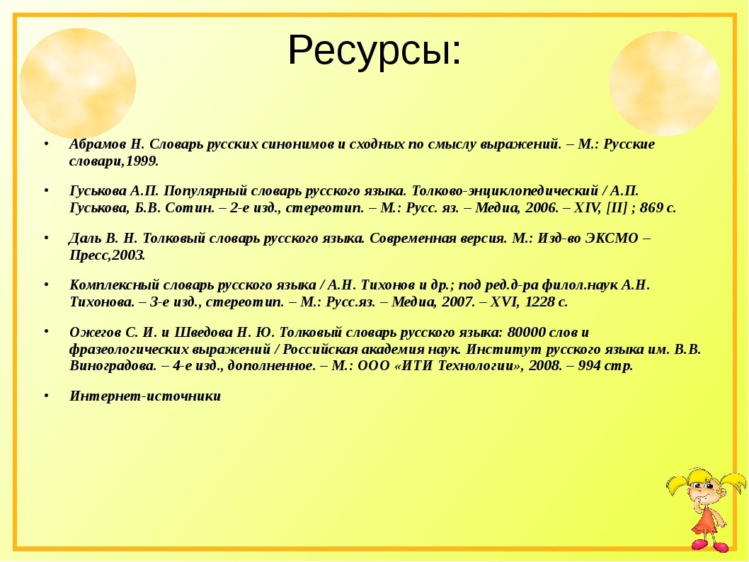 Ресурсы: Абрамов Н. Словарь русских синонимов и сходных по смыслу выражений....