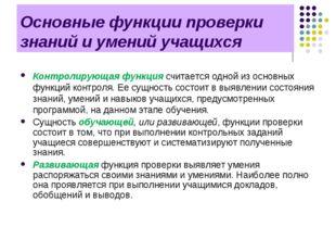 Основные функции проверки знаний и умений учащихся Контролирующая функция счи