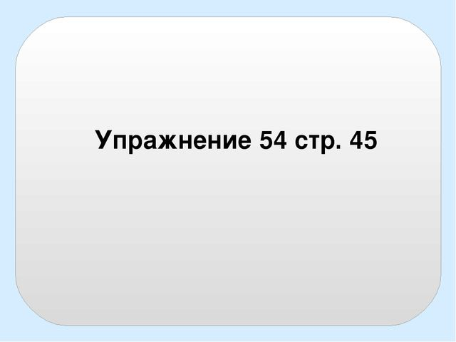 Упражнение 54 стр. 45