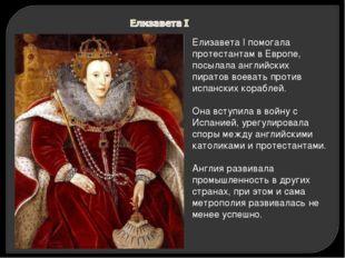 Елизавета I помогала протестантам в Европе, посылала английских пиратов воева