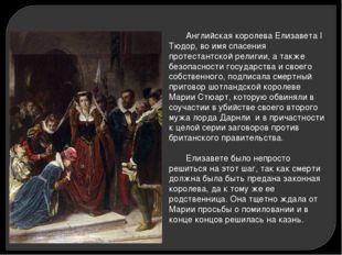 Английская королева Елизавета I Тюдор, во имя спасения протестантской религии