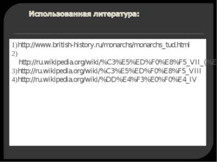 1)http://www.british-history.ru/monarchs/monarchs_tud.html 2)http://ru.wikipe