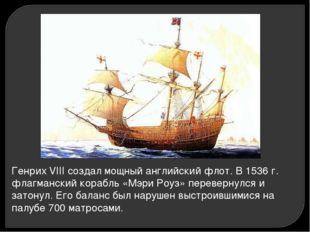 Генрих VIII создал мощный английский флот. В 1536 г. флагманский корабль «Мэр